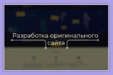 Создание Android приложения вашего сайта 33 - kwork.ru