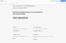 Создание, настройка или перенос корпоративной почты на Yandex. ru 4 - kwork.ru