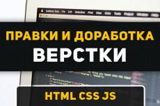 Доработка и корректировка верстки HTML, CSS, JS 103 - kwork.ru
