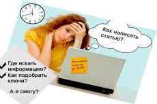 Копирайтинг до 6000 знаков. Уникальность 100% по text. ru 22 - kwork.ru