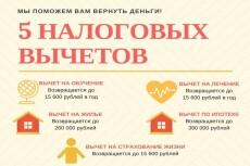 Заполнение деклараций по форме 3-НДФЛ 4 - kwork.ru
