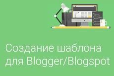 Сделаю сайт, до 5 страниц на бесплатном шаблоне 13 - kwork.ru