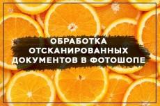 обработаю 5 ваших фото 8 - kwork.ru