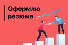Резюме и вакансии 10 - kwork.ru