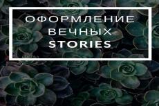 Ведение аккаунта в Instagram 20 - kwork.ru