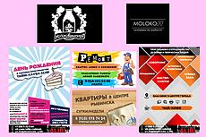 Логотип, баннер, афиша 16 - kwork.ru