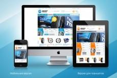 Адаптацию Вашего сайта под мобильники, планшеты 25 - kwork.ru