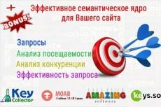 составлю семантическое ядро из 1000 запросов 6 - kwork.ru