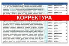 Корректура и редактирование текстов любой сложности 22 - kwork.ru