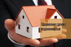 Предоставлю 3 выписки из ЕГРН ранее ЕГРП на любой объект недвижимости 8 - kwork.ru