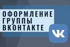 Сделаю дизайн шаблона раздела -Товары- внутри ВК 11 - kwork.ru