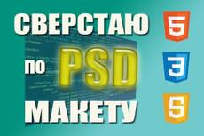 Сверстаю страницу на Bootstrap 3 или Bootstrap 4 53 - kwork.ru