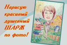 Напишу графический портрет по фотографии 28 - kwork.ru