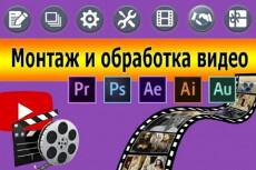 Монтаж и обработка ваших видео 22 - kwork.ru