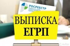 Составлю пользовательское соглашение для сайта 5 - kwork.ru