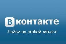 репосты вконтакте 50 шт (живые) 4 - kwork.ru