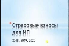 Квитанции на оплату страховых взносов ИП 9 - kwork.ru
