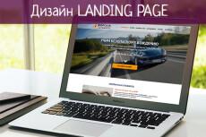 Разработаю лендинг, дизайн главной страницы сайта 22 - kwork.ru
