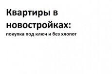 Дам консультацию риэлтора 3 - kwork.ru