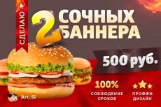 Эффектные продающие баннеры для сайта и соц.сетей 13 - kwork.ru