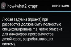 Разработаю приложение для Android 7 - kwork.ru