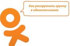 250 новых подписчиков на паблик / группу Вконтакте 5 - kwork.ru