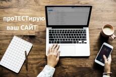 Юзабилити и UX 19 - kwork.ru
