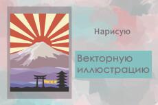 Векторные иллюстрации, скетчи 12 - kwork.ru