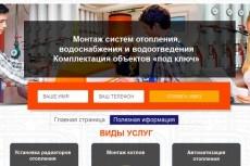 Сделаю Landing page по ремонту бытовой техники 10 - kwork.ru
