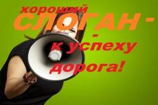 Разработаю название торговой марки 24 - kwork.ru