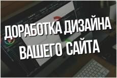Опишу все технические ошибки Вашего сайта 7 - kwork.ru
