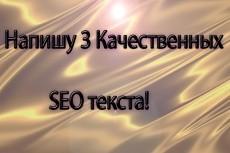 Пишу уникальные статьи - только для девушек 3 - kwork.ru