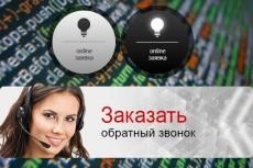 Сделаю форму онлайн-заказа для сайта 4 - kwork.ru