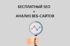 Сделаю начальную оптимизацию 10 страниц 14 - kwork.ru