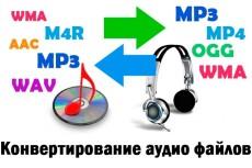 Переконвертирую видео файлы 4 - kwork.ru