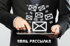Email рассылка вручную по вашим базам 8 - kwork.ru
