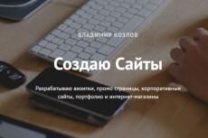 Создам веб-сайт «Под Ключ» 4 - kwork.ru
