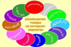 Наполнение интернет-магазина товаром 5 - kwork.ru