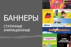 сделаю один статичный баннер 5 - kwork.ru