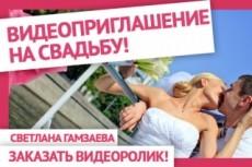 Видео-приглашение на свадьбу 23 - kwork.ru