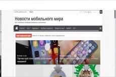 Самонаполняемый сайт Мобильных телефонов для заработка в CPA партнерке 12 - kwork.ru