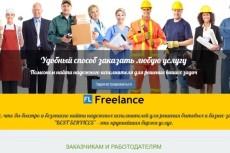 привлеку на ваш сайт целевой ГЕО трафик 3 - kwork.ru