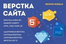 Верстка сайта по макету 10 - kwork.ru