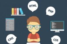 Удалю левые внешние ссылки из шаблона Joomla, WordPress, OpenCart 10 - kwork.ru