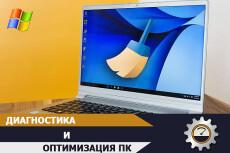 Диагностика и оптимизация вашего ПК 6 - kwork.ru