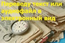 Переведу любой текст в электронный вид 5 - kwork.ru
