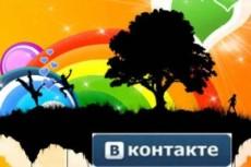 1500 подписчиков в группу ФБ 4 - kwork.ru