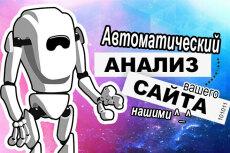 Улучшение поведенческих факторов при помощи ифрейм трафика 25 - kwork.ru