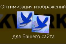 Оптимизирую и сожму без потери качества 2500 изображений 4 - kwork.ru