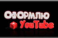 Оформлю ваш канал 10 - kwork.ru